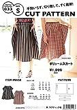 ハンドメイドカンパニー CUT PATTERN ボリュームスカート Sサイズ (型紙・パターン) SS033-S