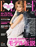 ELLE JAPON (エル・ジャポン) 2011年 01月号 [雑誌]