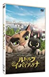 「ルドルフとイッパイアッテナ」DVDスタンダード・エディション[DVD]