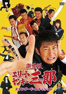 激情版 エリートヤンキー三郎 通常版 スタンダードエディション[DVD]