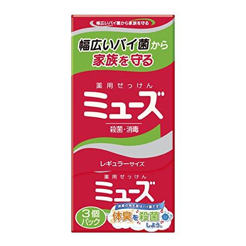 ミューズ石鹸 レギュラー 95g×3個パック