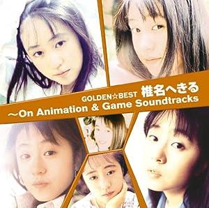 GOLDEN☆BEST 椎名へきる~On Animation&Game Soundtracks