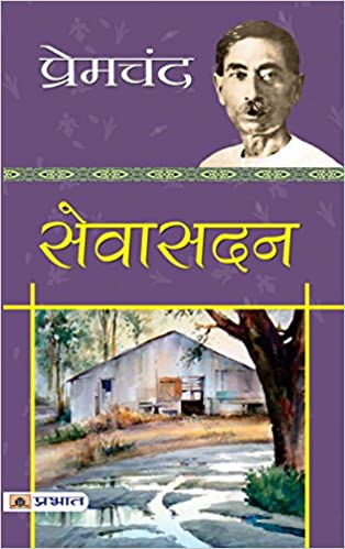 All Munshi Premchand Books : Sevasadan