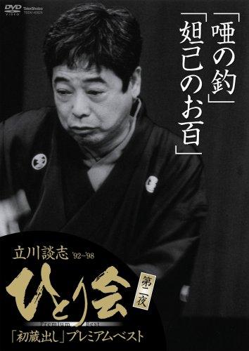 立川談志 ひとり会'92~'98「初蔵出し」プレミアム・ベスト 第二夜 [DVD]