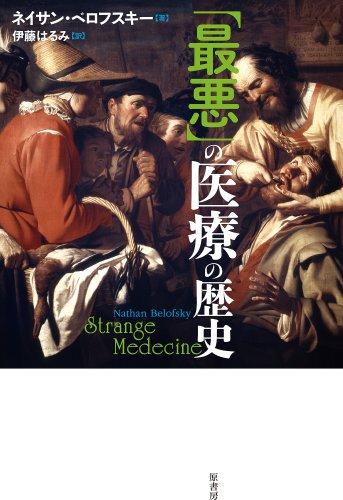 「最悪」の医療の歴史