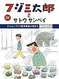 フジ三太郎とサトウサンペイ 22