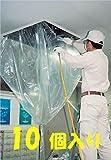 エアコン洗浄カバー KT-5230 天カセ天吊り 兼用シート(エスコ EA115Z-15)(10個入り)