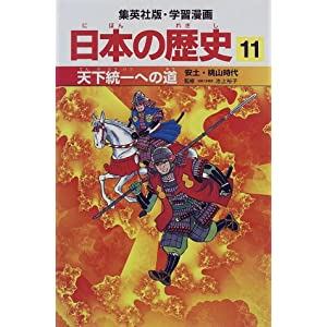 天下統一への道★♪安土・桃山時代★学習漫画 日本の歴史  天下統一への道★♪安土・桃山時代★学習