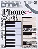 DTMマガジン 2015年 08 月号 [雑誌]