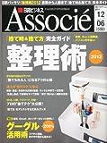 日経 ビジネス Associe (アソシエ) 2011年 12/6号 [雑誌]