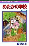めだかの学校 2 (りぼんマスコットコミックス)