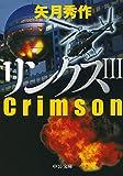 リンクスIII - Crimson (中公文庫)
