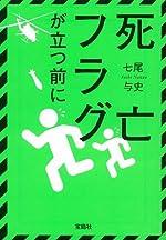 死亡フラグが立つ前に (宝島社文庫 『このミス』大賞シリーズ)