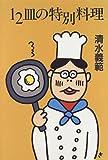 12皿の特別料理