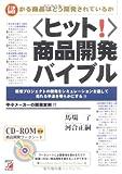 「ヒット!」商品開発バイブル (アスカビジネス)