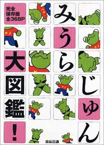 みうらじゅん大図鑑!