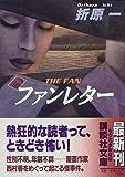 ファンレター (講談社文庫)