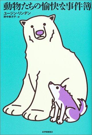 動物たちの愉快な事件簿