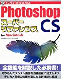 PhotoshopCS スーパーリファレンス for Macintosh (SUPER REFERENCE)