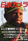日本カメラ 2011年 05月号 [雑誌]