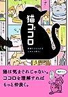 猫ゴコロ―気持ちが分かればにゃんと幸せ!