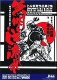 無明逆流れ—駿河城御前試合第一試合 (レジェンドコミックシリーズ—ポケットレジェンドワイド (12))