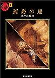 孤島の鬼 (創元推理文庫―現代日本推理小説叢書)