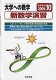 大学への数学増刊 新数学演習 2009年 10月号 [雑誌]