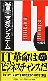 営業支援システム SFA (タスクIT新書)