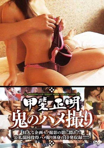 甲斐正明 鬼のハメ撮り [DVD]