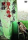 ある優しき殺人者の記録[DVD]