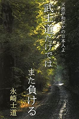武士道だけではまた負ける—天然平和ボケの日本人よ