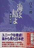 海よ島よ―歴史紀行 (講談社文庫)