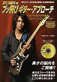 菰口雄矢流ブッ飛びギター・アプローチ~目からウロコの革新トレーニング・メソッド~(CD付) (シンコー・ミュージックMOOK)