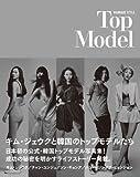 TOP MODEL キム・ジェウクと韓国のトップモデルたち