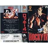 ロッキー4/炎の友情 [VHS]