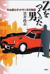 Zをつくった男―片山豊とダットサンZの物語