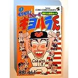 モリモリッ!ばんちょー!!キヨハラくん 第1巻―熱笑プロ野球ギャグ (てんとう虫コミックス)