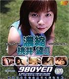 濃縮 桃井望II [DVD]