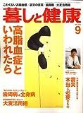 暮しと健康 2006年 09月号 [雑誌]