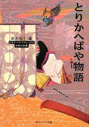 とりかへばや物語  ビギナーズ・クラシックス 日本の古典 (角川ソフィア文庫―ビギナーズ・クラシックス 日本の古典)