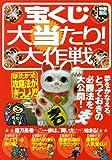 宝くじ「大当たり!」大作戦 (別冊宝島)