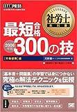 社労士教科書 最短合格 300の技【労働保険】編 2006年版