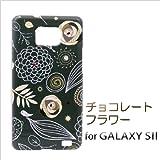 GALAXY S II SC-02C対応 携帯ケース【258チョコレートフラワー】