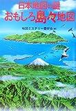 日本地図の謎 おもしろ島々地図 (廣済堂文庫)