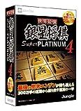 世界最強銀星将棋 Super PLATINUM 4
