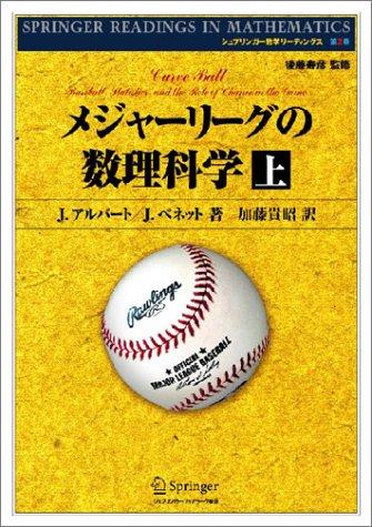 メジャーリーグの数理科学〈上〉 (シュプリンガー数学リーディングス)