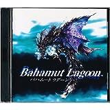 バハムートラグーン オリジナル・サウンドトラック[CD]