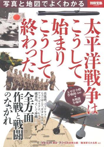 写真と地図でよくわかる 太平洋戦争はこうして始まりこうして終わった (別冊宝島 2055)