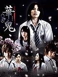 「華鬼」 DVD-BOX